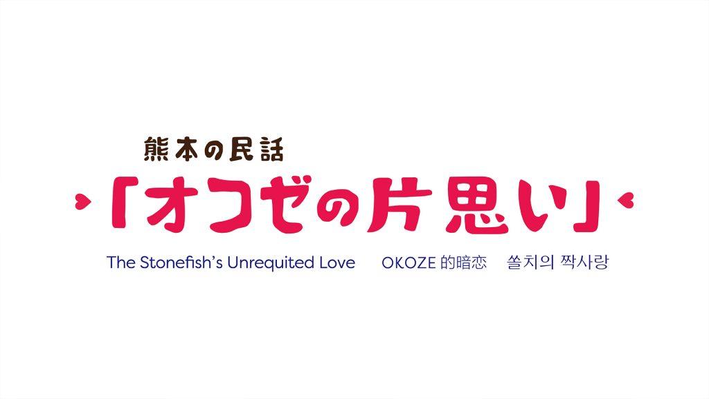 熊本の民話「オコゼの片思い」紙芝居風の映像