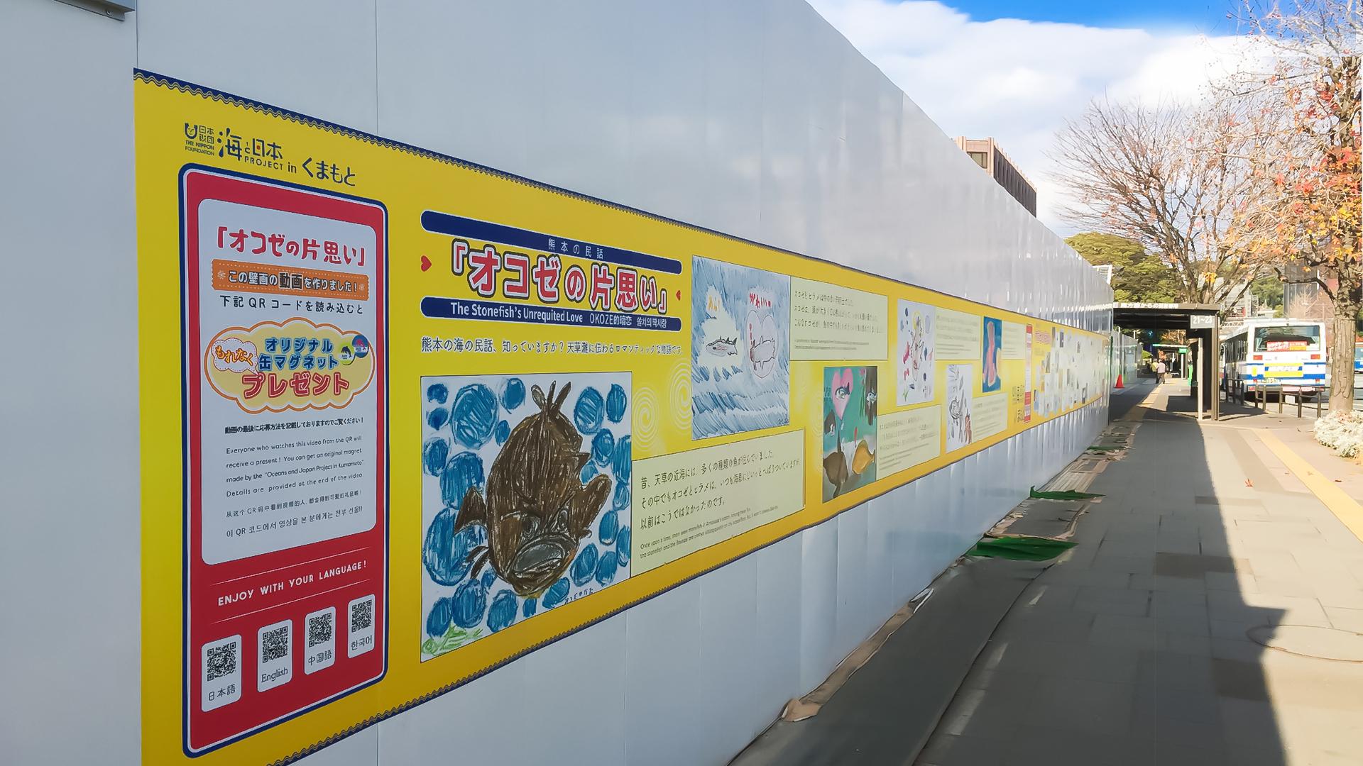 熊本の民話「オコゼの片思い」OOH広告デザイン
