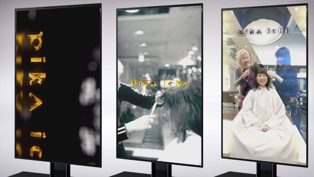 美容室「pika-ichi」様 デジタルサイネージ映像