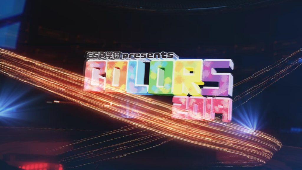 ESP学園|音楽専門学校(東京・大阪・福岡)主催「COLORS2019」演出映像制作