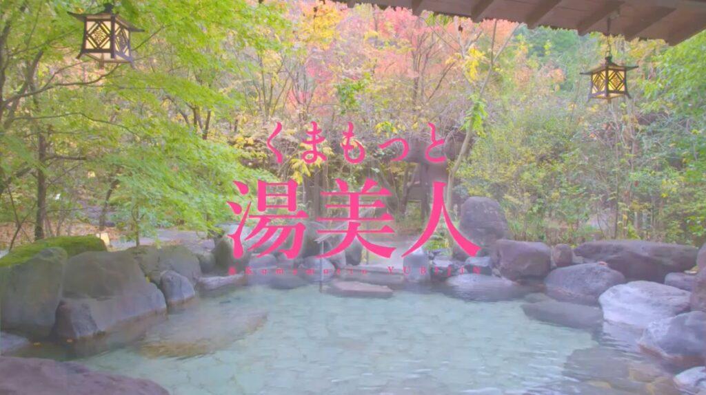 くまもっと湯美人|【公式】熊本県温泉PRインタラクティブ動画
