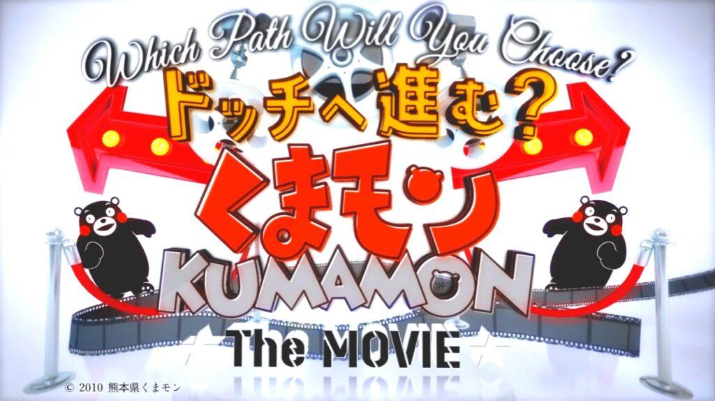 ドッチへ進む?くまモン The MOVIE  TAS+PLAY(インタラクティブ動画)