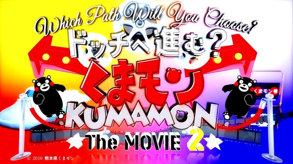 ドッチへ進む?くまモン The MOVIE Ⅱ  TAS+PLAY(インタラクティブ動画)